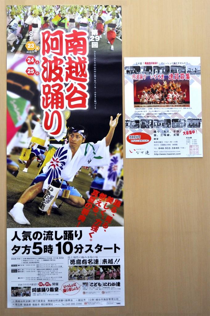 南越谷2013ポスター