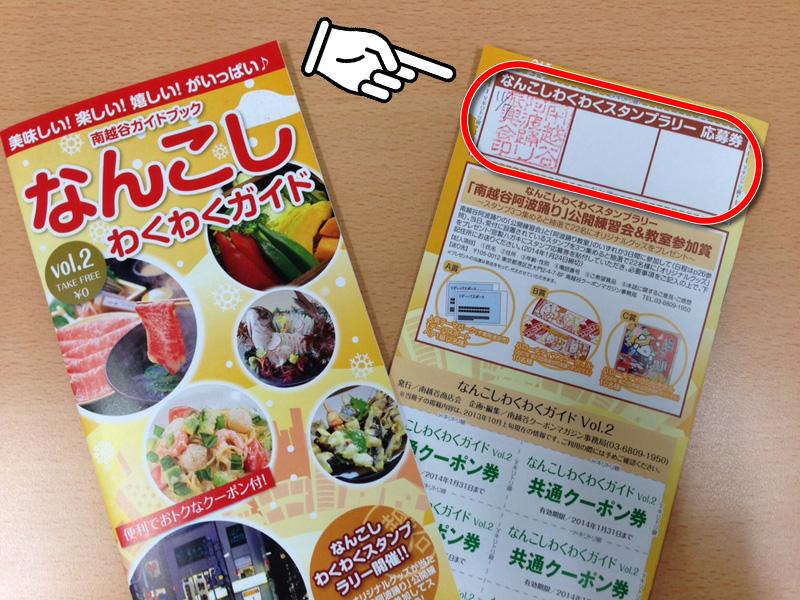 nankoshi_guide
