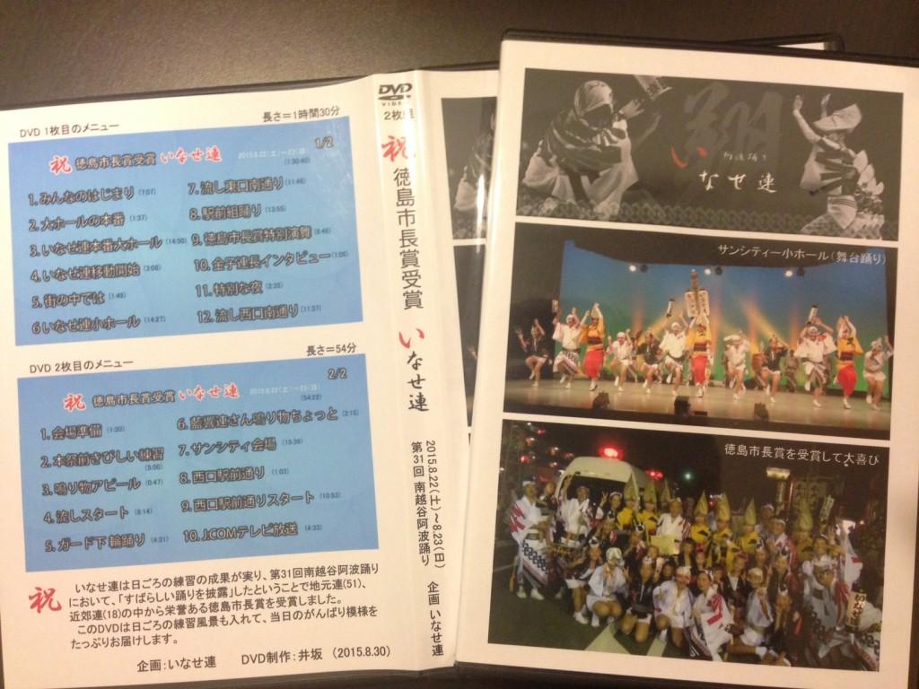 DVD_パッケージ