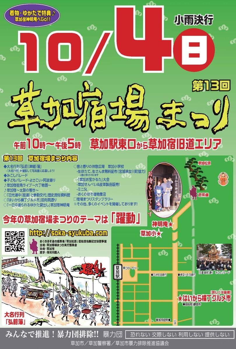 syukuba_fes2015_1