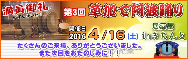 soka-awa201504_bn
