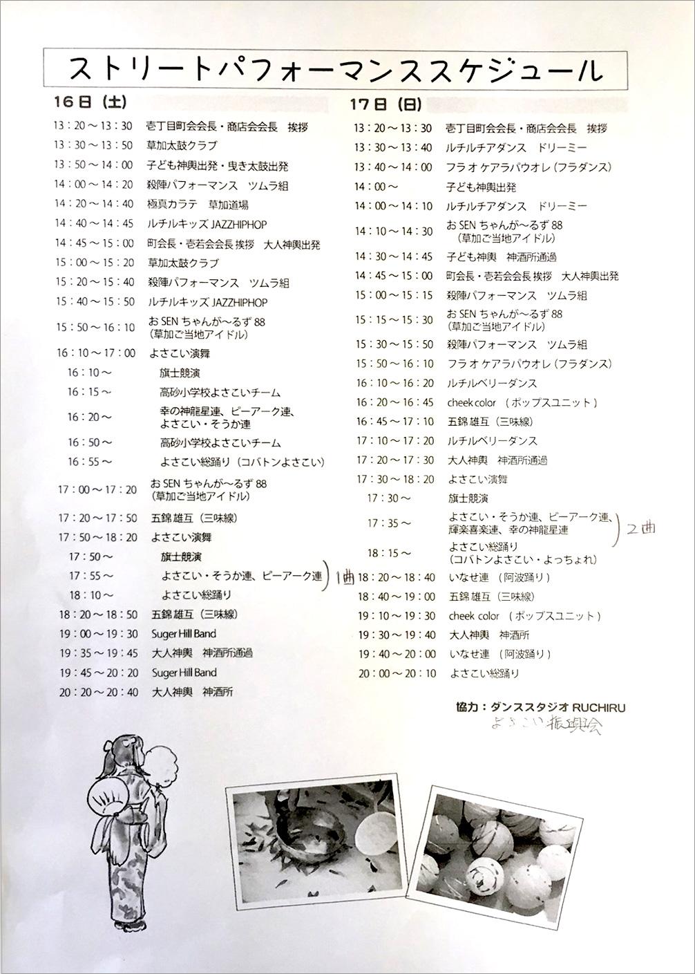 八幡祭_スケジュール