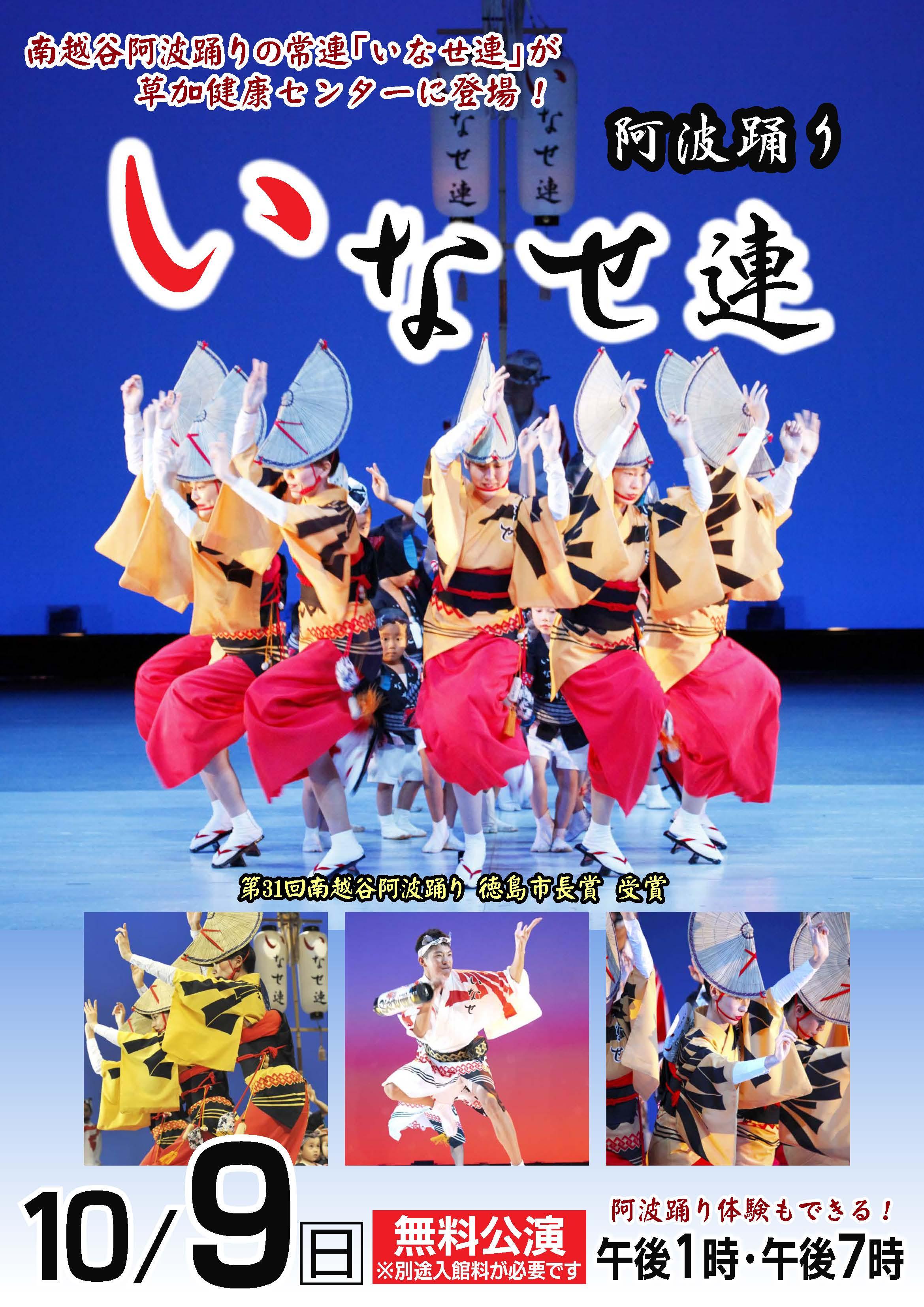いなせ連ポスター_A3