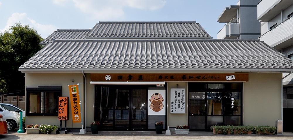 田倉屋店舗