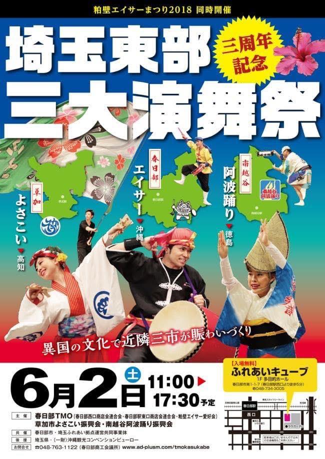三大演舞祭2018