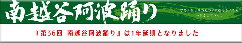 第36回 南越谷阿波踊り中止 延期のお知らせ